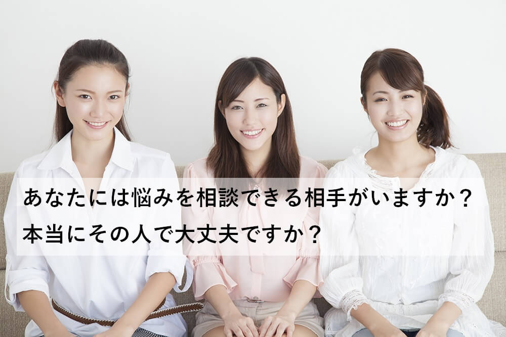 三人の笑顔の女性
