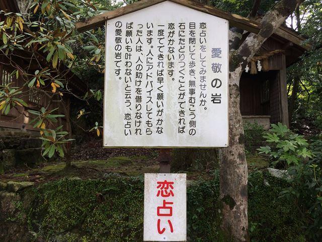 竈門神社(かまどじんじゃ)愛敬の岩の看板
