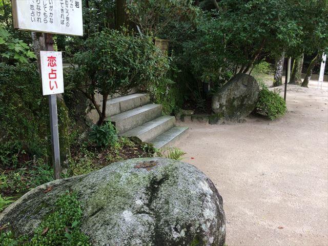 竈門神社(かまどじんじゃ)恋占いの場所