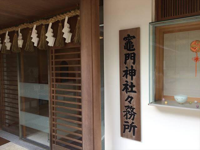 竈門神社(かまどじんじゃ)社務所看板
