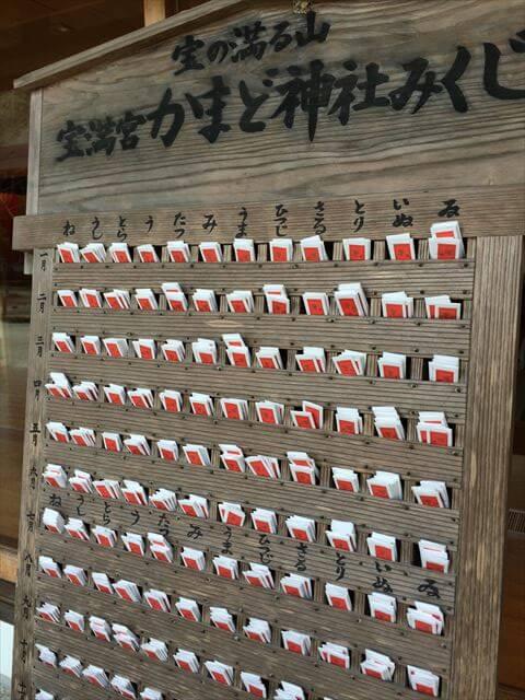 竈門神社(かまどじんじゃ)おみくじもちょっと変わっています