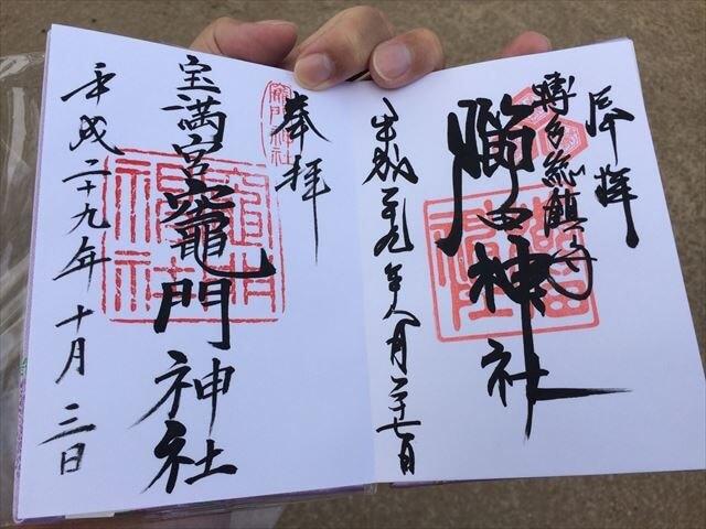竈門神社(かまどじんじゃ)の御朱印