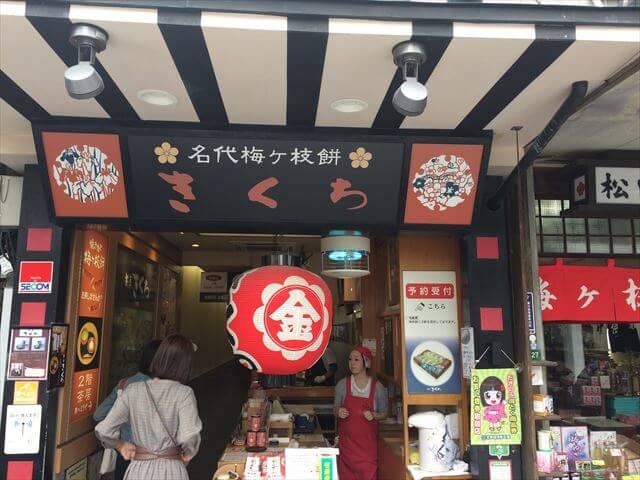 太宰府天満宮のおすすめ梅枝餅屋さん「きくち」