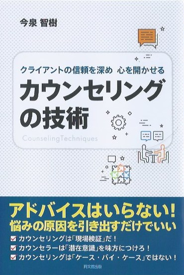 今泉智樹著書「カウンセリングの技術」