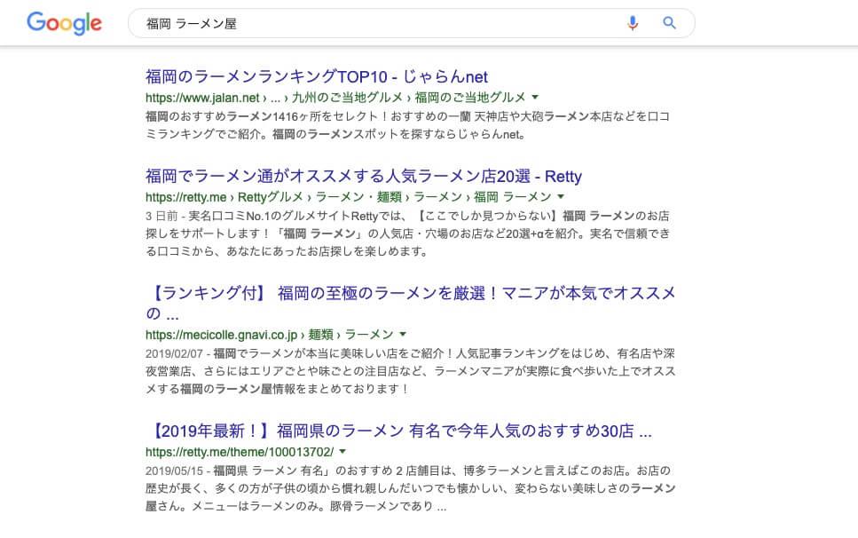 福岡ラーメン屋の検索結果