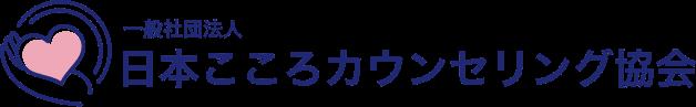 一般社団法人 日本こころカウンセリング協会