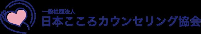日本こころカウンセリング協会