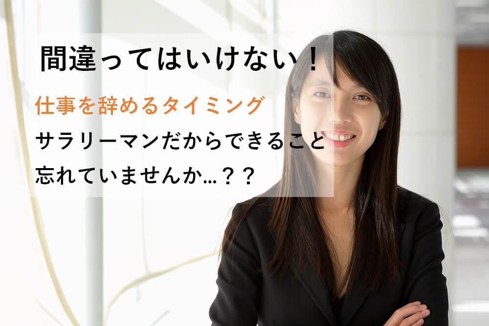 女性の写真に副業を進める文字