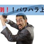 刀を構えるスーツの男性