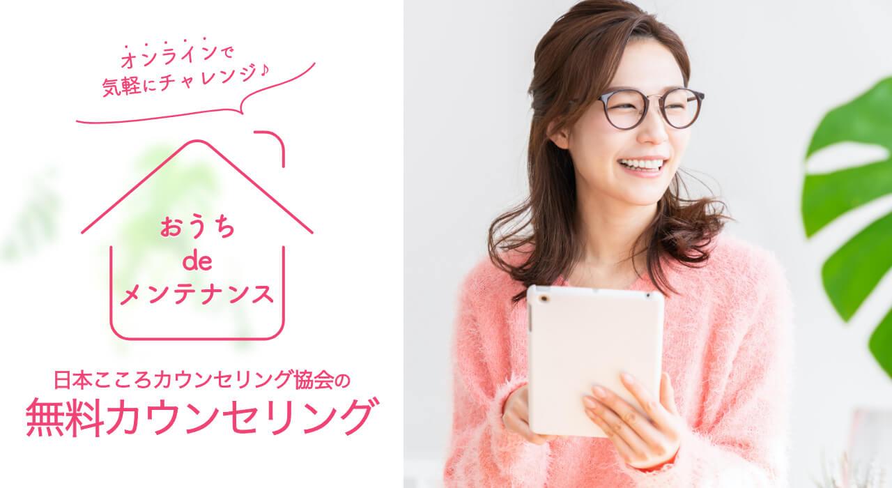 日本カウンセリング協会の無料カウンセリング