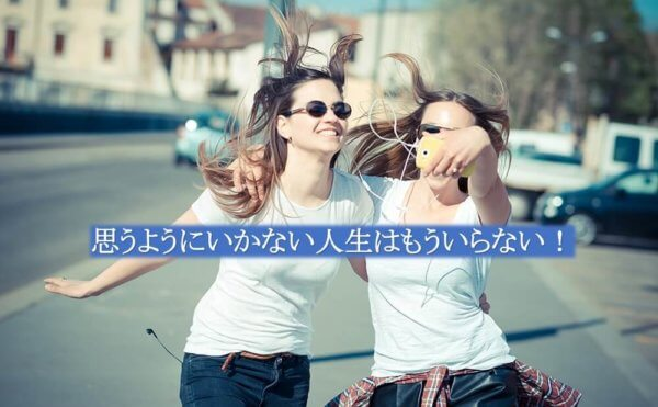 笑顔ではしゃぐ二人の女性