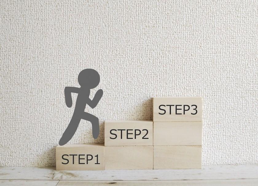 ステップ1の階段をのぼるイラスト